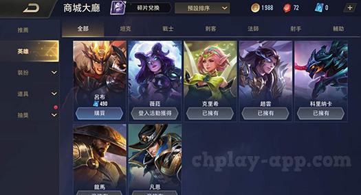 tải game liên quân mobile cho android và Iphone
